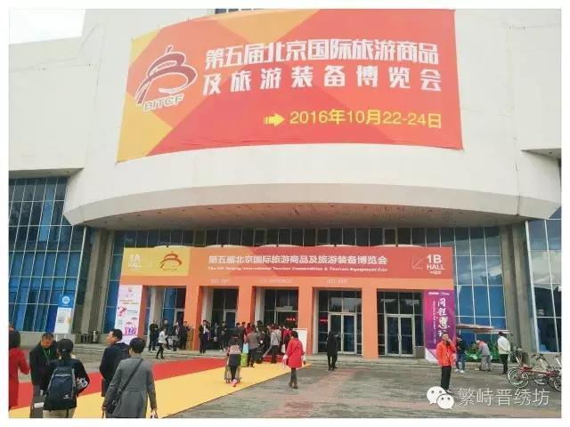 """晋绣坊刺绣衍生品及旅游纪念品被评为""""北京优秀旅游商品"""""""
