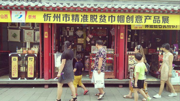 忻州市精准脱贫巾帼创意产品热销恭王府