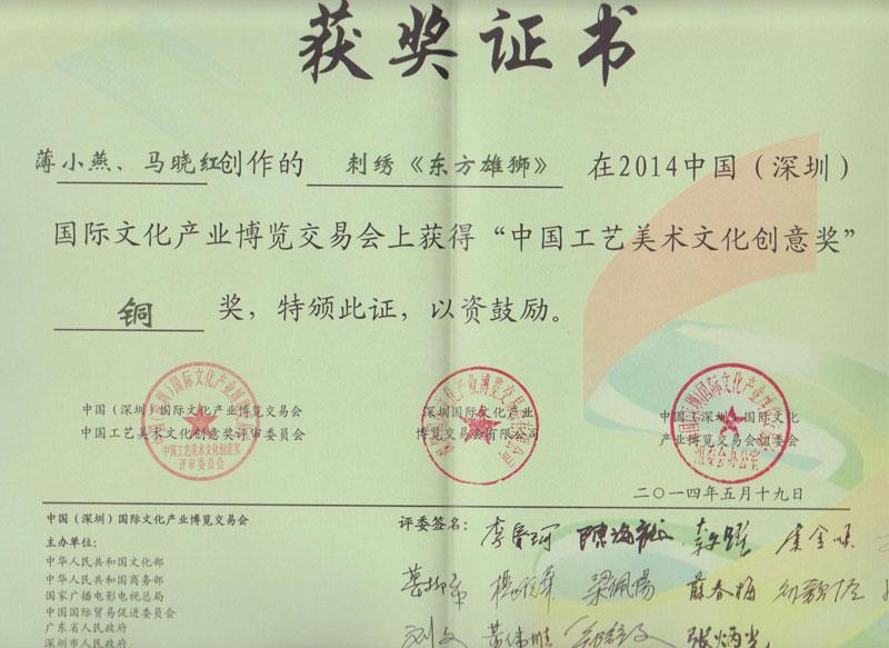 深圳文博会铜奖证书