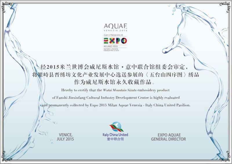 2015米兰世博会威尼斯水馆收藏证书