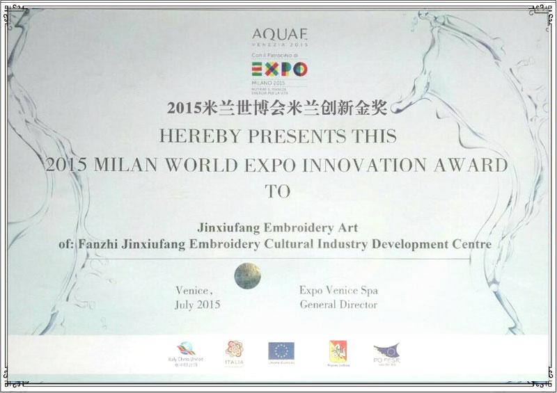 2015米兰世博会创新金奖